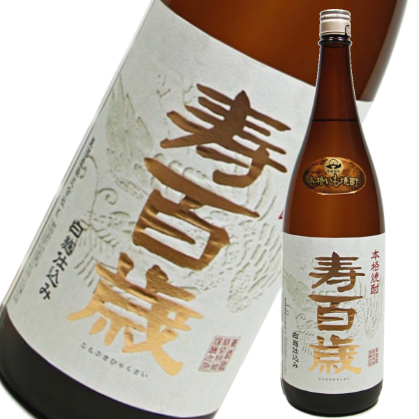 寿百歳 ことぶきひゃくさい 25度 1800ml 東酒造 芋焼酎 鹿児島