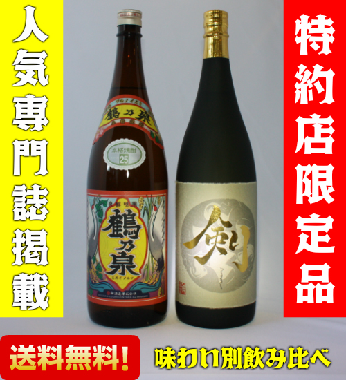 送料無料 芋焼酎 1800ml 2本飲み比べセット 限定販売 剣 鶴乃泉
