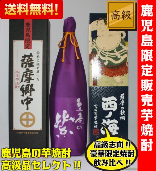 芋焼酎 飲み比べセット 鹿児島限定 豪華 1800ml 3本セット 送料無料