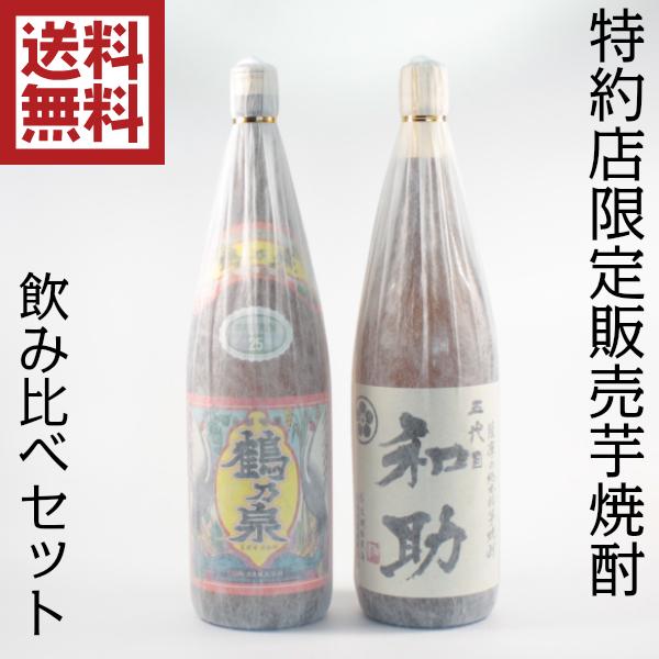 送料無料 芋焼酎 飲み比べセット 1800ml×2本 限定販売 五代目和助 鶴乃泉