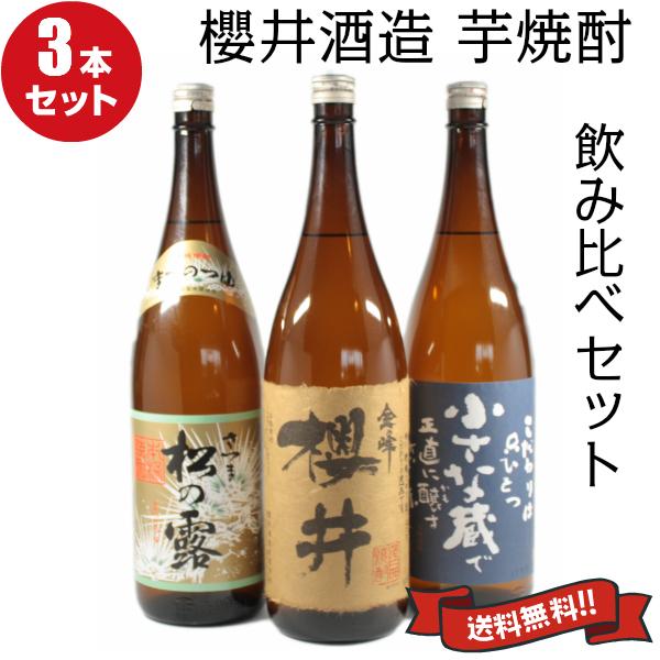 芋焼酎 飲み比べセット 櫻井酒造 1800ml×3本セット 金峰櫻井 小さな蔵櫻井 松の露 送料無料