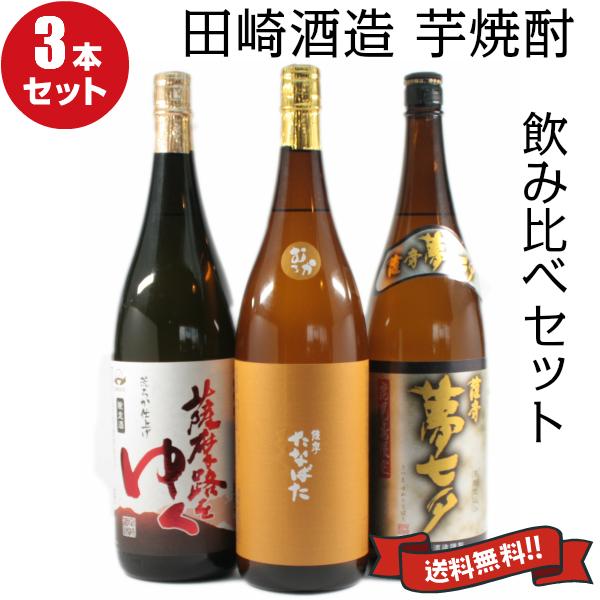 芋焼酎 飲み比べセット 田崎酒造 厳選 1800ml×3本 送料無料