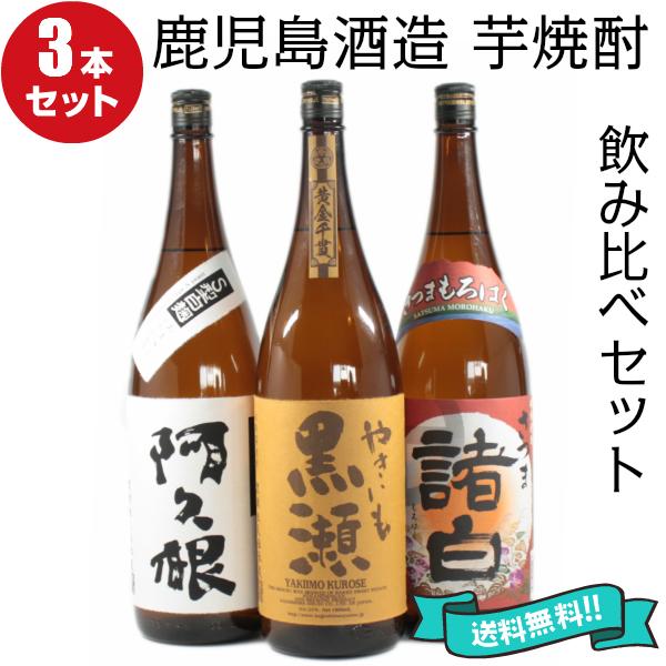 芋焼酎 飲み比べセット 鹿児島酒造 1800ml×3本セット やきいも黒瀬 阿久根 さつま諸白 送料無料