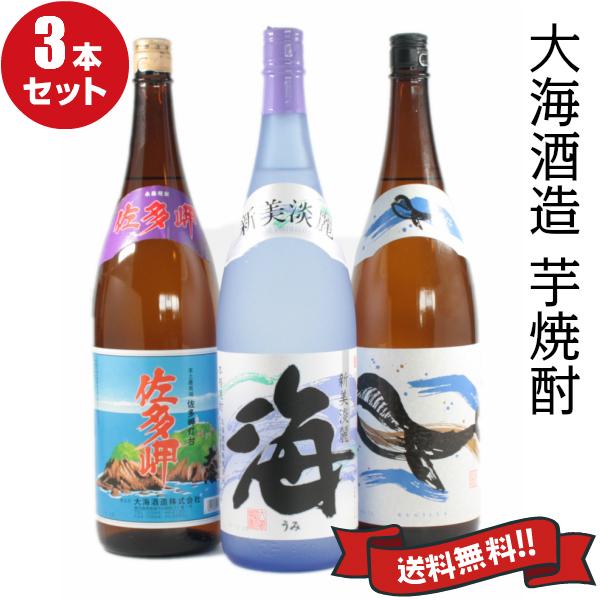 芋焼酎 飲み比べセット 大海酒造 1800ml×3本セット 送料無料 海 くじらのボトル 佐多岬