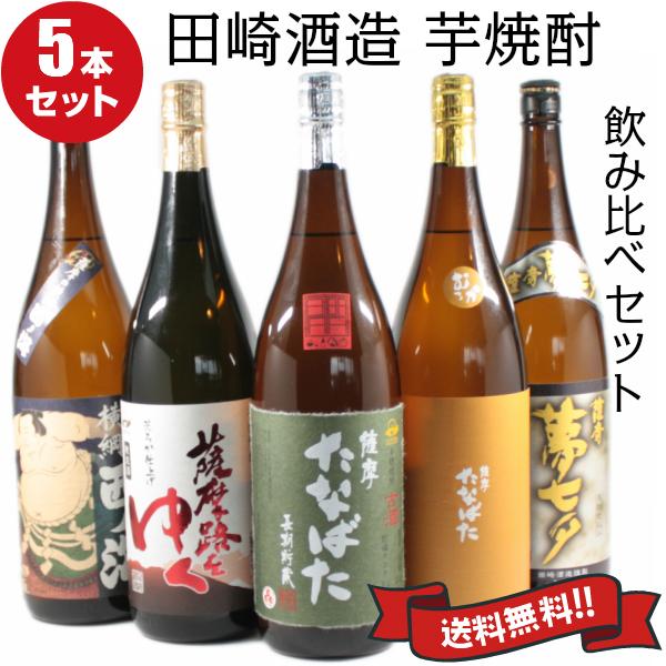 芋焼酎 飲み比べセット 田崎酒造 厳選5本 1800ml 送料無料