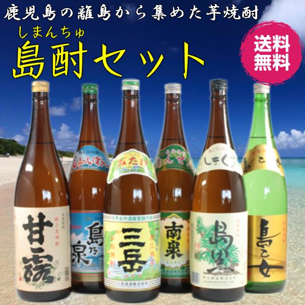 芋焼酎 飲み比べセット 1800ml×6本 鹿児島 離島焼酎 送料無料
