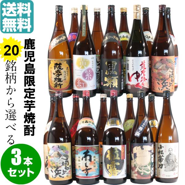 【選べる飲み比べ】 鹿児島限定 芋焼酎 1800ml×3本セット 送料無料
