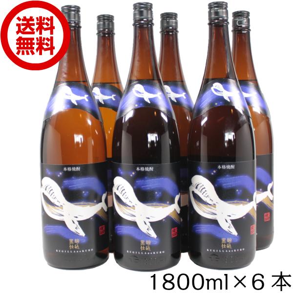 [送料無料] 芋焼酎 くじらのボトル 黒麹仕込 25度 1800ml×6本 大海酒造