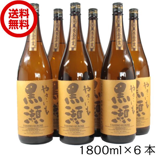 [送料無料] 芋焼酎 やきいも黒瀬 25度 1800ml×6本 鹿児島酒造