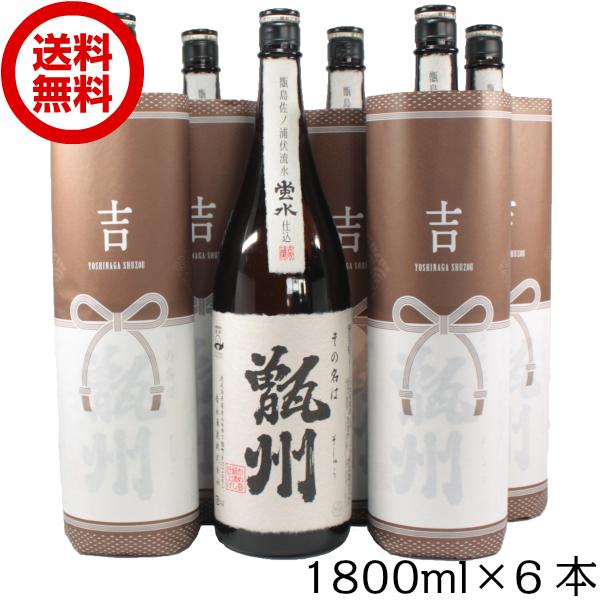 [送料無料] 甑州 そしゅう 25度 1800ml×6本 吉永酒造 芋焼酎 通販