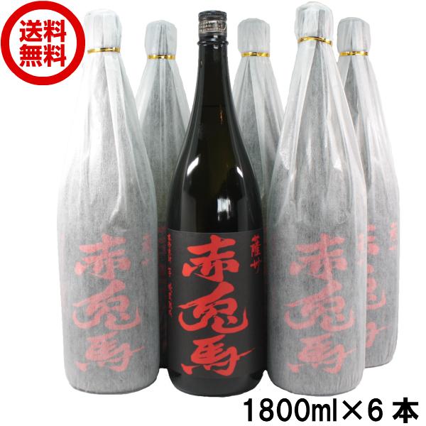 [送料無料] 芋焼酎 赤兎馬 せきとば 25度 1800ml×6本 濱田酒造 通販