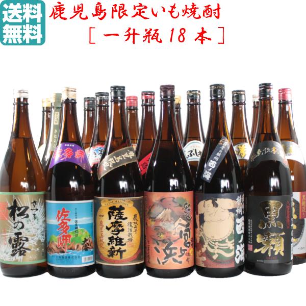 【鹿児島限定】 芋焼酎 25度 1800ml×18本 一升瓶18本セット 送料無料