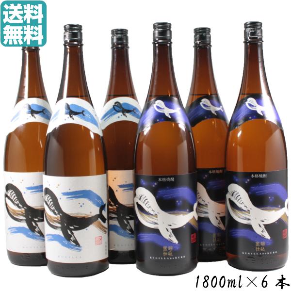 [送料無料] 芋焼酎 くじらのボトル 白麹 黒麹 25度 1800ml 6本 大海酒造 通販