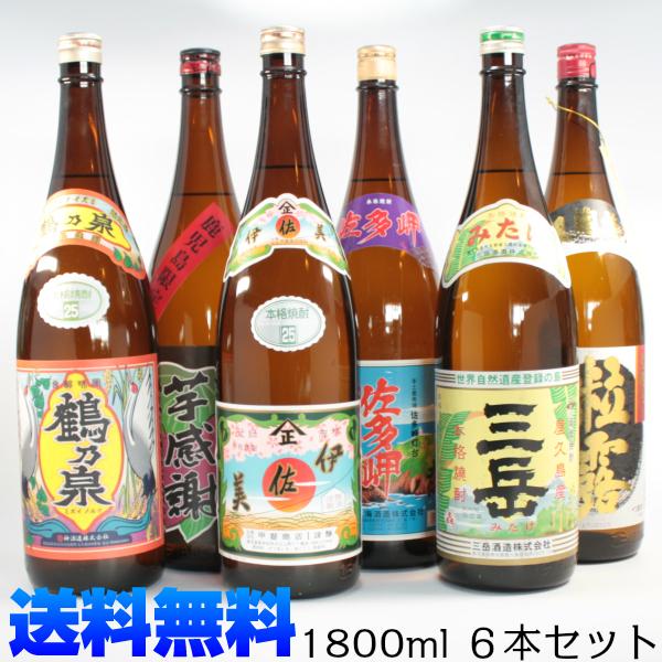 送料無料 芋焼酎 6本飲み比べセット 伊佐美、三岳、鶴乃泉、他鹿児島限定焼酎3本 1800ml×6本