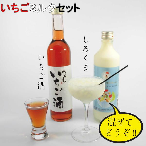 しろくまのお酒、いちご酒 「いちごみるくセット」 500ml×2本 通販