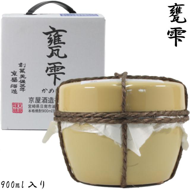 甕雫 かめしずく 20度 900ml 芋焼酎 京屋酒造 甕壺入 通販