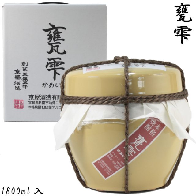 甕雫 かめしずく 20度 1800ml 芋焼酎 京屋酒造 甕壺入 通販