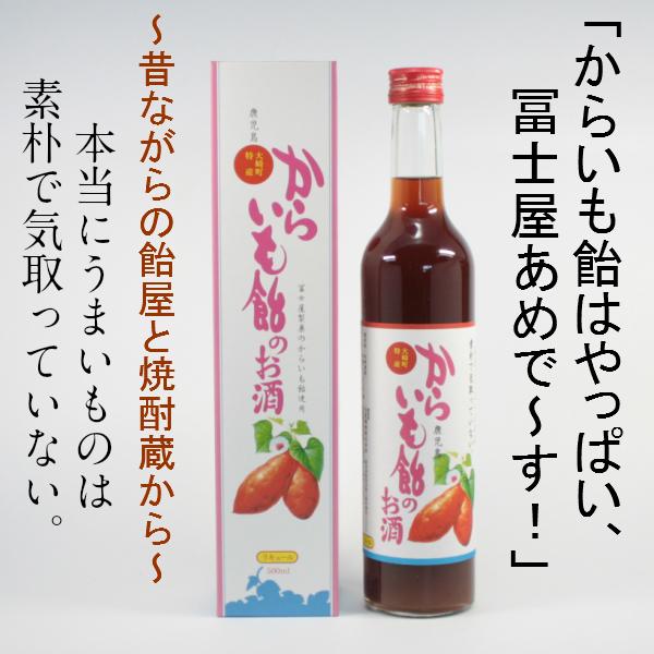 からいも飴のお酒 500ml リキュール 天星酒造、冨士屋飴 鹿児島 通販