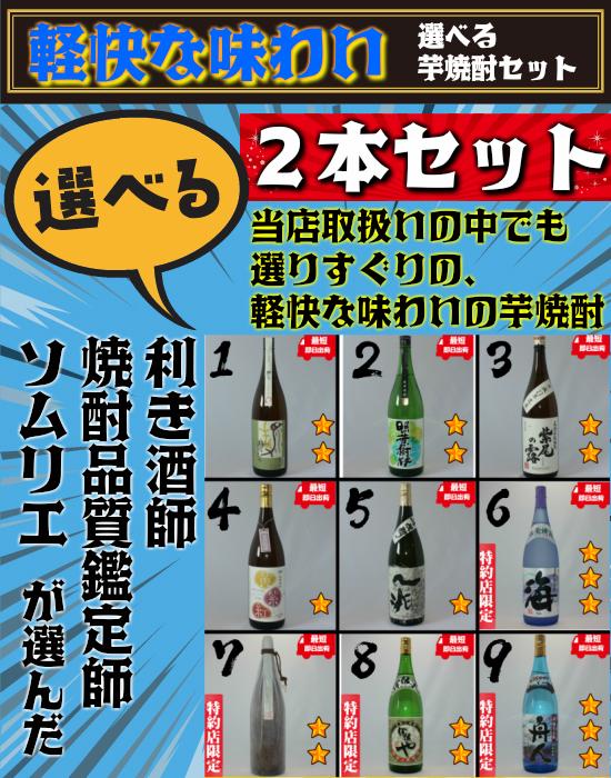 【軽快なタイプの焼酎】 選べる飲み比べセット 25度 1800ml 2本セット 芋焼酎 ギフト対応