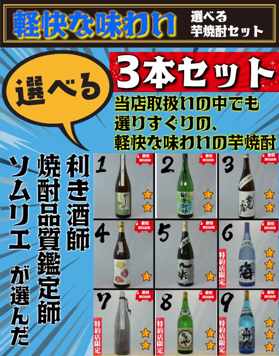 【軽快なタイプの焼酎】 選べる飲み比べセット 25度 1800ml 3本セット 芋焼酎 ギフト対応