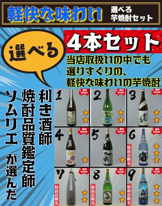 【軽快なタイプの焼酎】 選べる飲み比べセット 25度 1800ml 4本セット 芋焼酎