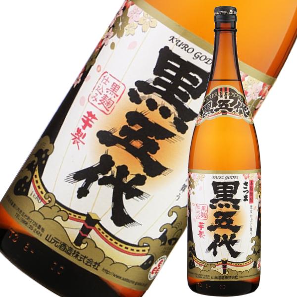黒五代 1800ml 芋焼酎 山元酒造