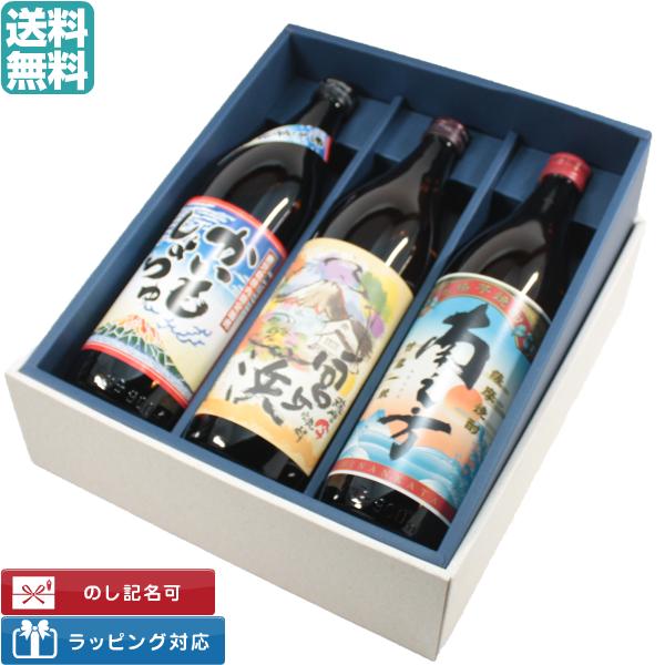 送料無料 鹿児島限定 芋焼酎 飲み比べセット 900ml×3本