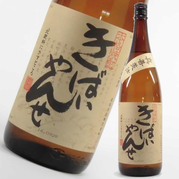きばいやんせ 25度 1800ml 芋焼酎 薩摩酒造 鹿児島限定販売 通販