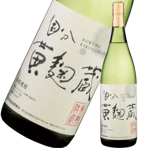 黄麹蔵1800ml国分酒造