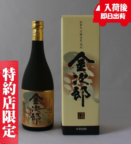 金次郎 720ml 鹿児島酒造 いも焼酎