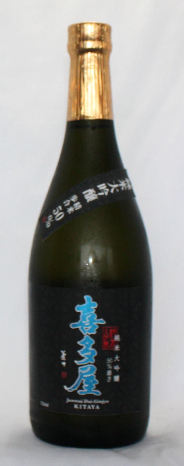 喜多屋純米大吟醸 720ml