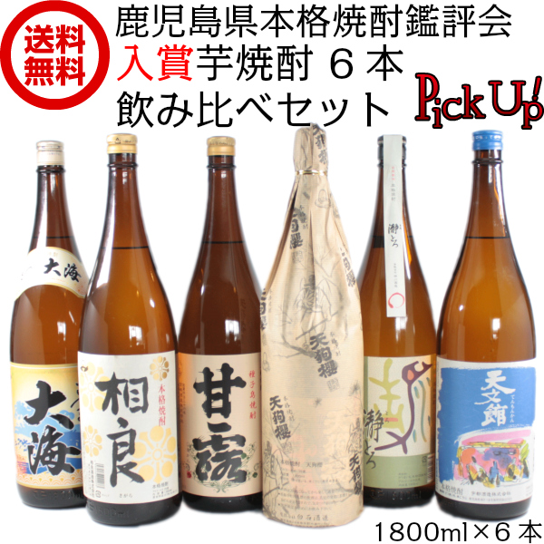 送料無料 鑑評会入賞芋焼酎 6本飲み比べセット 芋焼酎 25度 1800ml×6本 通販