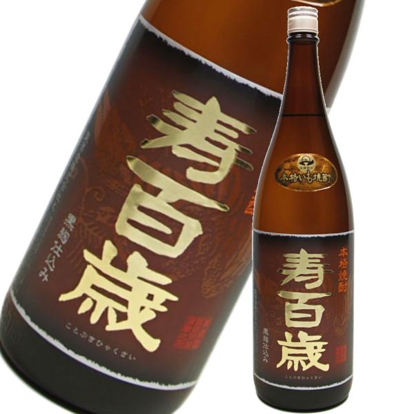 寿百歳 黒 ことぶきひゃくさい 25度 1800ml 東酒造 芋焼酎 鹿児島