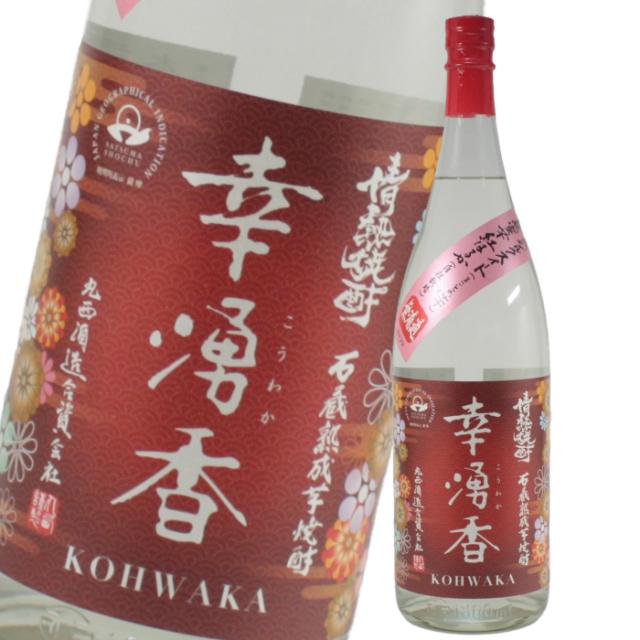 幸湧香 無濾過 こうわか 25度 1800ml 丸西酒造 紅芋焼酎 鹿児島