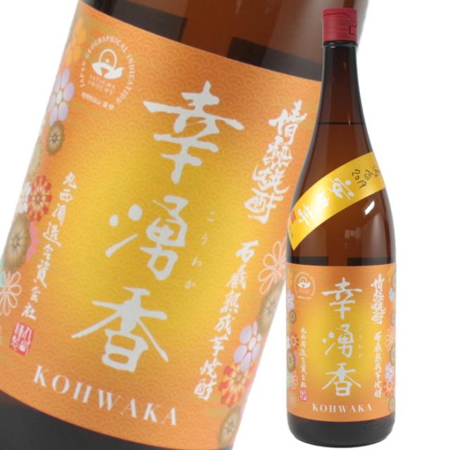 [1,500本限定] 幸湧香 安納芋 こうわか 25度 1800ml 丸西酒造 紅芋焼酎 鹿児島