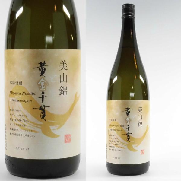 くじらのボトル 美山錦と黄金千貫 1800ml 芋焼酎 大海酒造 限定焼酎 通販