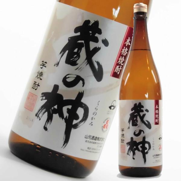 蔵の神 くらのかみ 25度 1800ml 芋焼酎 山元酒造 通販