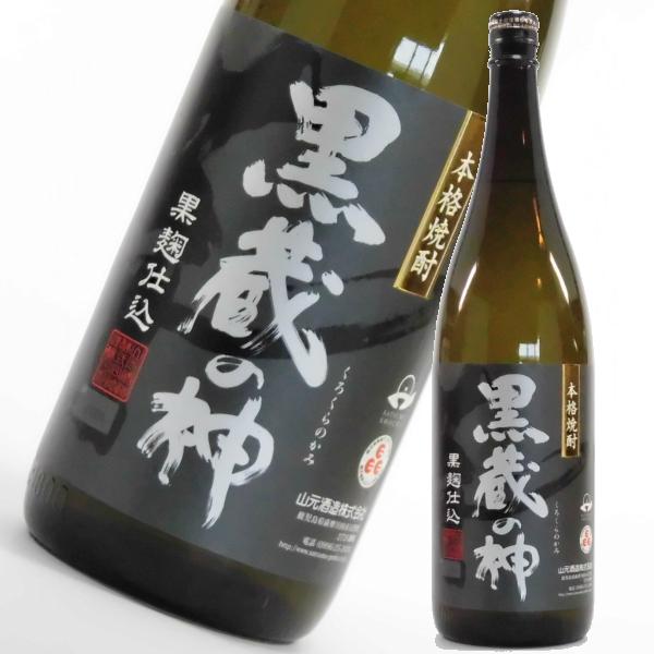 黒蔵の神 くろくらのかみ 25度 1800ml 芋焼酎 山元酒造 通販