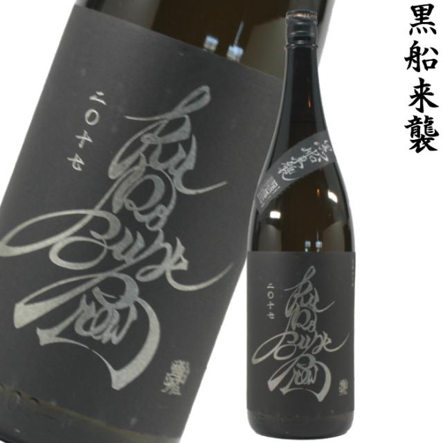 黒船ブリュー 20度 1800ml 清酒+芋焼酎 天吹酒造&神酒造 通販
