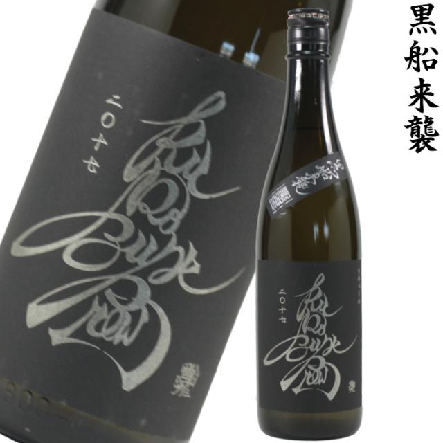 黒船ブリュー 20度 720ml 清酒+芋焼酎 天吹酒造&神酒造 通販
