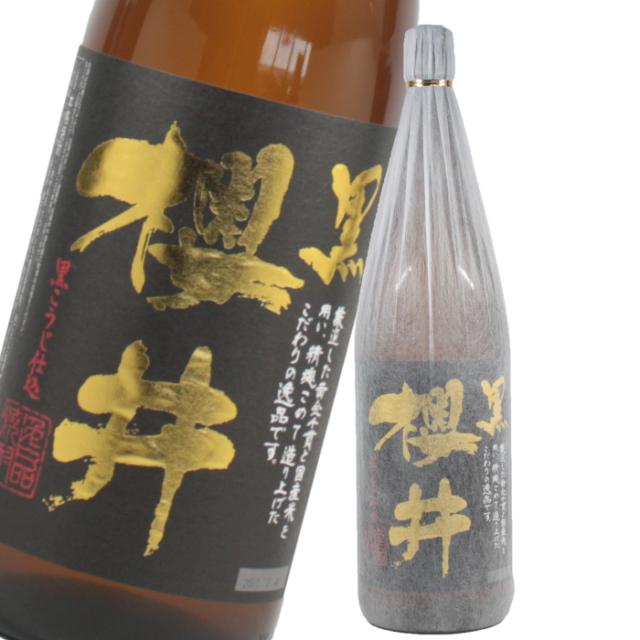 黒櫻井 さくらい 25度 1800ml 芋焼酎 櫻井酒造 鹿児島 限定焼酎 黒麹 通販