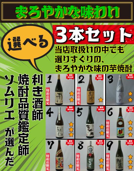 【まろやかなタイプの焼酎】 選べる飲み比べセット 25度 1800ml 3本セット 芋焼酎 ギフト対応