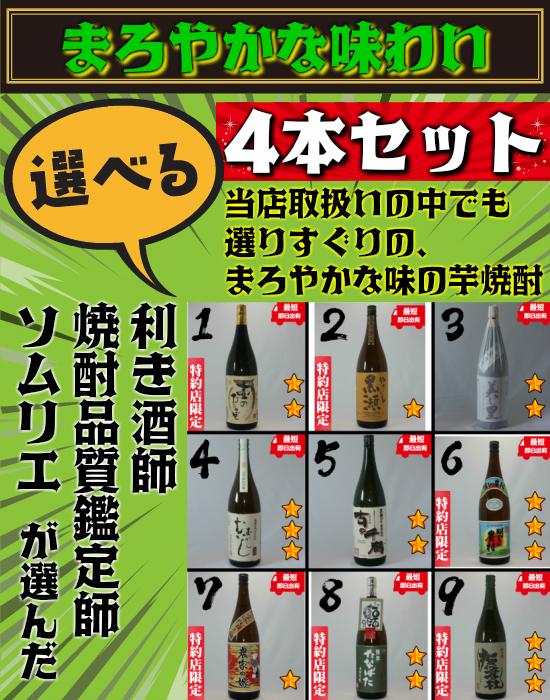 【まろやかなタイプの焼酎】 選べる飲み比べセット 25度 1800ml 4本セット 芋焼酎