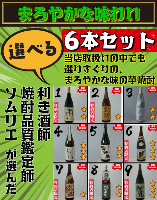 【まろやかなタイプの焼酎】 選べる飲み比べセット 25度 1800ml 6本セット 芋焼酎