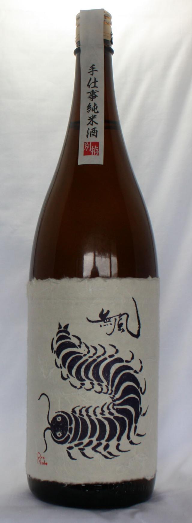 無風純米酒 (むかでじゅんまいしゅ) 1800ml