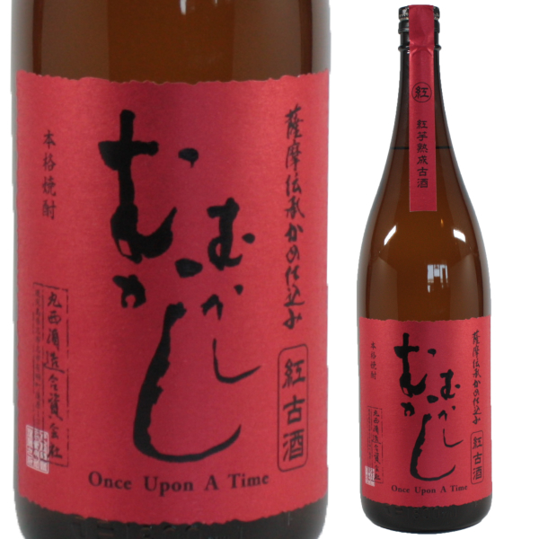 むかしむかし紅 25度 1800ml 紅芋焼酎 丸西酒造 鹿児島 通販