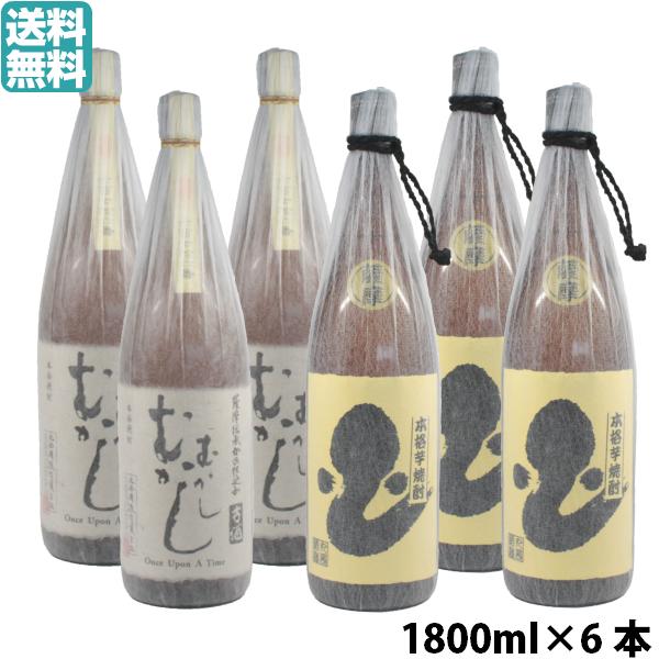 [送料無料] むかしむかし うなぎ 25度 1800ml 各3本 芋焼酎 丸西酒造 古酒 通販