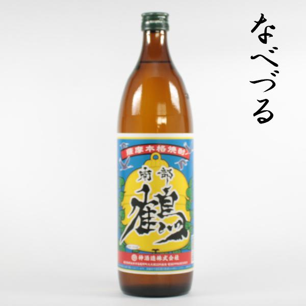 南部鶴 なべづる 900ml 芋焼酎 神酒造 限定焼酎 鹿児島 通販