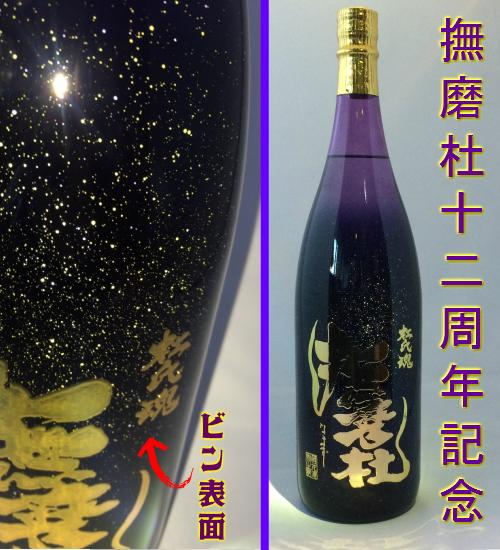 撫磨杜十二周年記念ボトル なまず 1800ml 芋焼酎 神酒造 特約店限定 コスモテールキャット 通販