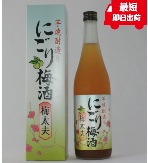 にごり梅酒 梅太夫 山元酒造 限定品